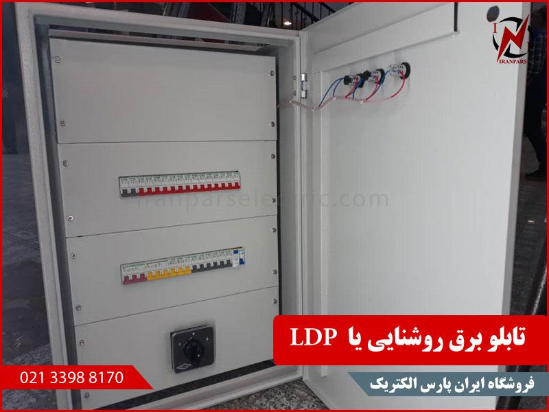 قیمت تابلو برق روشنایی یا LDP